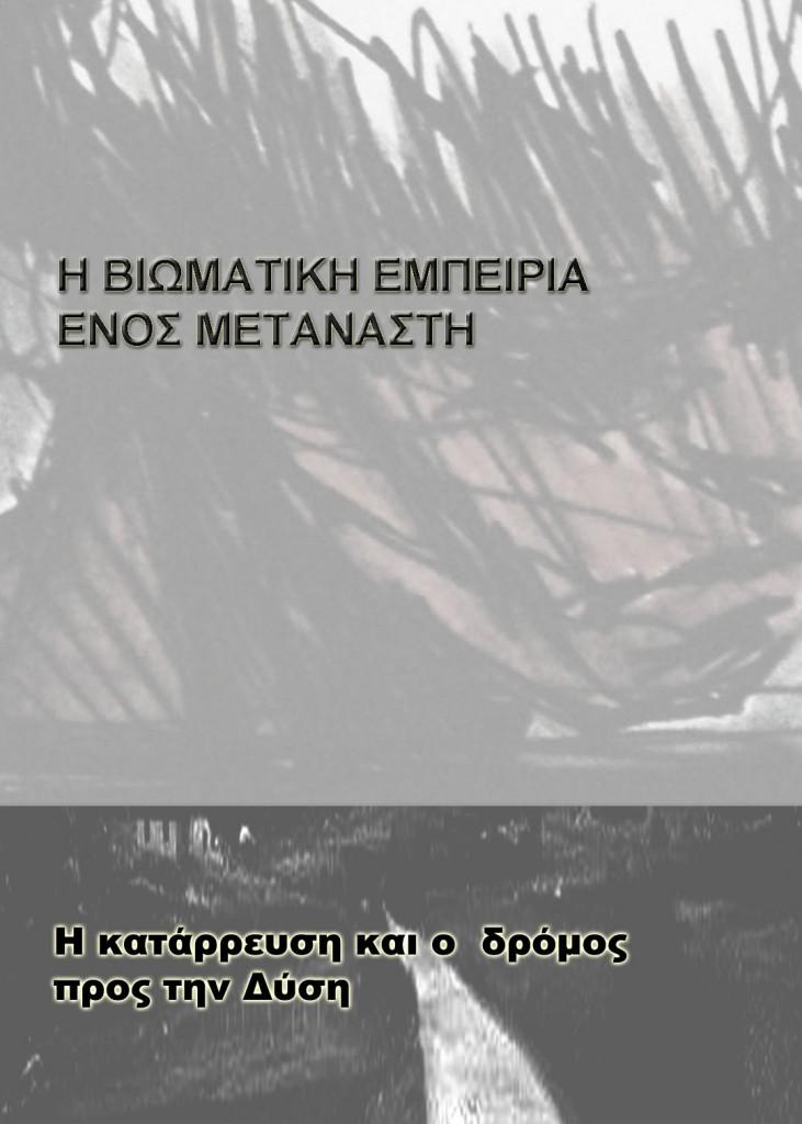 Η ΒΙΩΜΑΤΙΚΗ ΕΜΠΕΙΡΙΑ ΕΝΟΣ ΜΕΤΑΝΑΣΤΗ (εξώφυλλο)